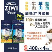 【SofyDOG】ZiwiPeak巔峰 96%鮮肉貓糧-四種口味各一(400g)