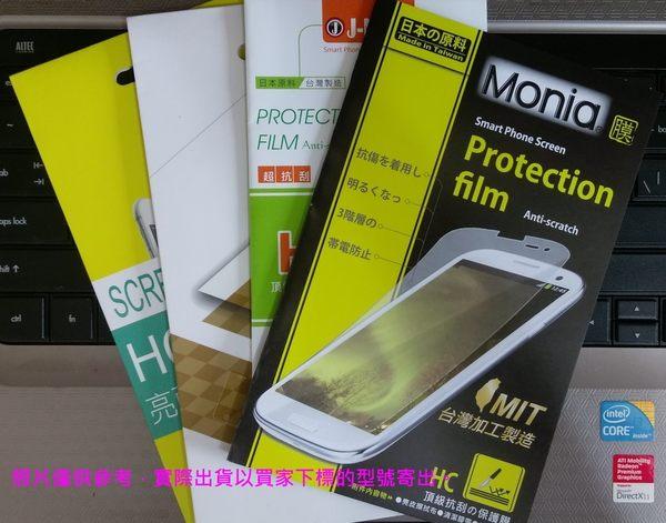 【台灣優購】全新 SHARP AQUOS S3 專用亮面螢幕保護貼 防污抗刮 日本材質~非滿版~