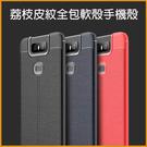 華碩 Zenfone 6 ZS630KL 質感荔枝紋 全包邊防摔軟殼 防滑手機殼 鏡頭保護 防刮保護殼