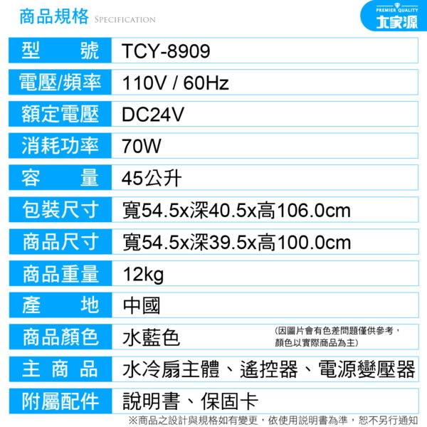大家源 45L負離子DC直流水冷扇 TCY-8909