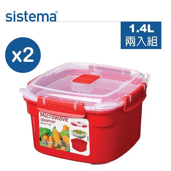 【sistema】 紐西蘭進口方形微波保鮮盒-1.4L(兩入組)