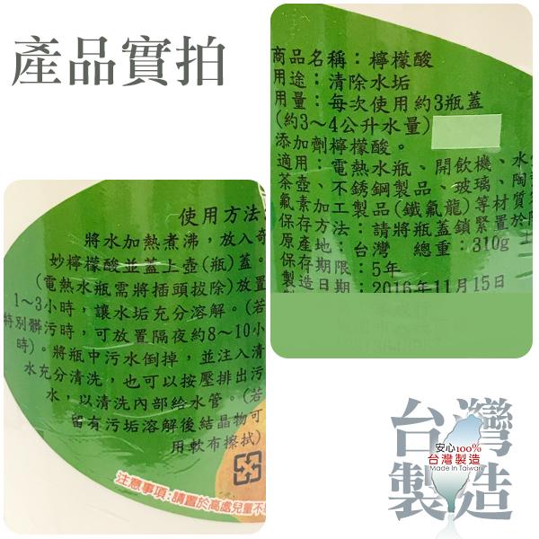 台灣製造 潔奇 食品級檸檬酸 310g 飲水機清潔 水垢清潔【小紅帽美妝】