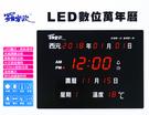 LED數位萬年曆(橫) 現貨 快速出貨 ...