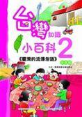 (二手書)台灣知識小百科:臺灣的流傳俗語