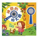 【神奇的放大鏡 第一手真相】華碩文化 3D互動書 益智教材 親子 幼兒 童書 兒童書籍 啟蒙成長