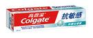 高露潔抗敏強護琺瑯牙膏130G