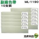 【10支組 ↘1349元】OKI ML-1190 相容色帶