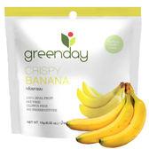 Greenday香蕉凍乾15g 日華好物