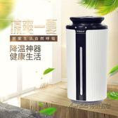 保濕器小型家用便攜式臉部加濕噴霧器靜音風扇制冷降溫多功能車載 後街五號