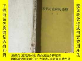 二手書博民逛書店罕見關於歷史和歷史劇Y225403 茅盾 作家出版社 出版196