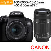 Canon EOS 800D+18-55mm+55-250mm IS II 雙鏡組*(中文平輸)-