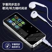 金屬mp3隨身聽學生版觸摸藍芽mp4 無損音樂播放器錄音插卡外放