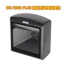 DK-7980 PLUS超強悍百萬像素大平台有線一/二維條碼掃描器/USB介面