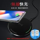 圓盤無線充電板  無線充電器 無線充 手機充電器 安卓 蘋果 無線充電【AD0110】無線充電板
