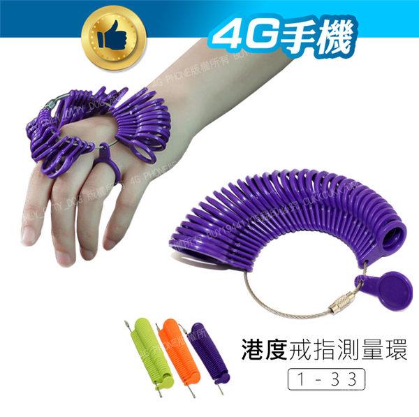塑膠款港度戒指測量環 1-33 戒指圈 指圍測量 測量手指尺寸 首飾測量工具 結婚戒指測量 【4G手機】