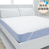 【eyah】台灣製超防水舖棉QQ保潔墊-平單式加大