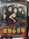 挖寶二手片-0B04-183-正版DVD-電影【從地心反擊】-傑夫雷特 麗莎馬茲堤 提姆亞貝爾(直購價)