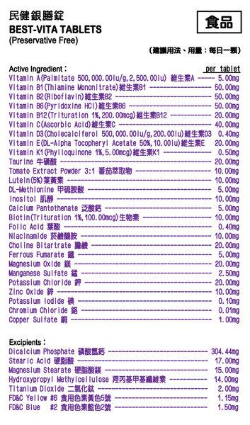 MinChien民健生技 銀膳120粒/盒