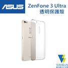 ASUS ZenFone 3 Ultra ZU680KL 透明保護殼【葳訊數位生活館】