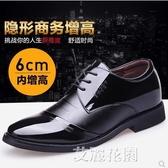 男士商務正裝黑色透氣皮鞋男休閒潮春季韓版英倫尖頭內增高男鞋子『艾麗花園』