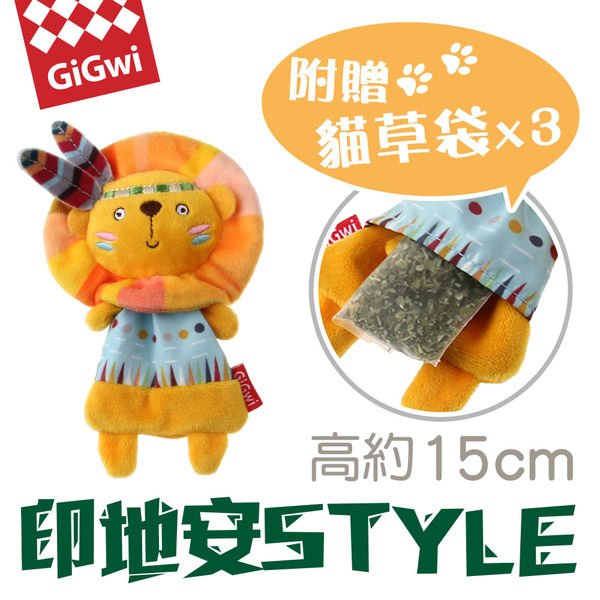 【毛麻吉寵物舖】GiGwi就是愛貓草-印地安獅子
