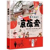 京阪奈親子自由行:GO! 關西親子遊全攻略,小孩開心,爸媽不累的完美行程