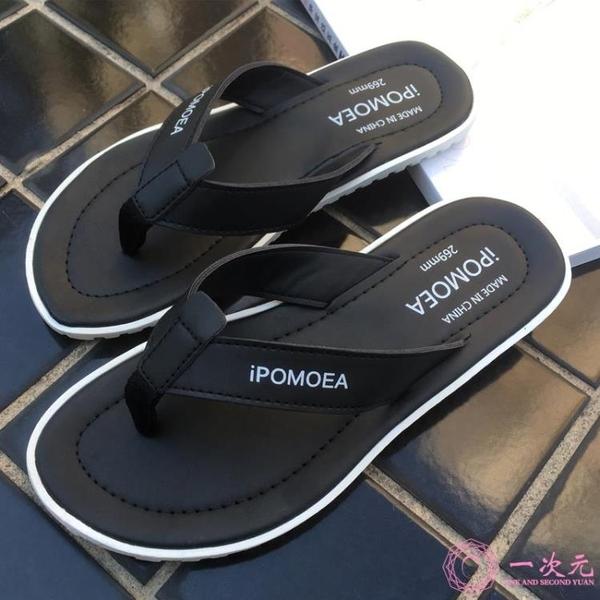 拖鞋男 新款人字拖男士 夏季涼拖鞋夾腳防滑耐磨涼鞋沙灘鞋 一次元