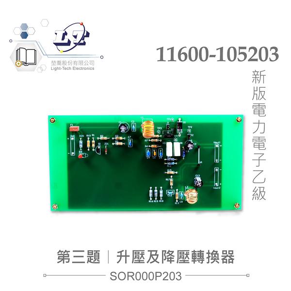 『堃喬』電力電子乙級技術士技能檢定 第三題 升降壓轉換器『堃邑Oget』