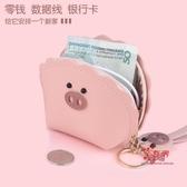 零錢包 新品韓版小豬零錢包少女百搭花朵手拿硬幣包學生耳機迷你收納