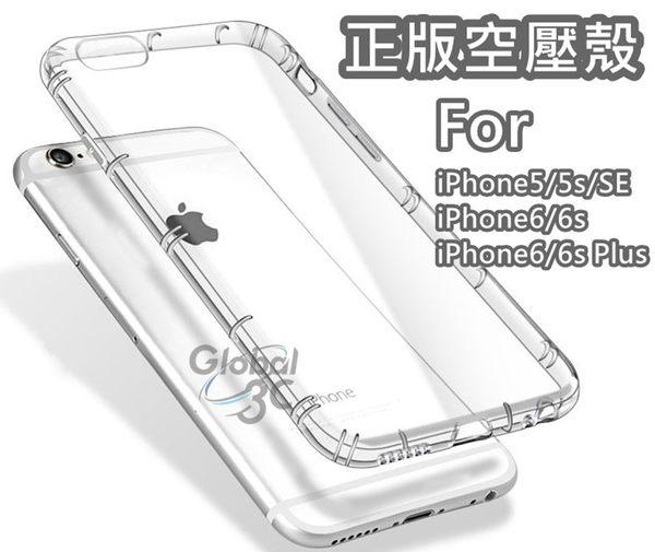 正版 空壓殼 HTC M10 10 A9 X9 728 SONY Z5 Z5P X XA XP S7 edge ZE550KL 防摔 防撞 氣囊殼 手機殼 手機套 保護殼