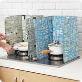 2個裝 廚房炒菜防油擋板 家用灶台防濺擋油板煤氣灶隔熱板隔油板 igo 露露日記