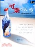 二手書博民逛書店 《可樂的天空 = Waiting for you》 R2Y ISBN:9572955489│祁幻月光