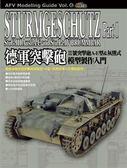 (二手書)德軍突擊砲模型製作入門