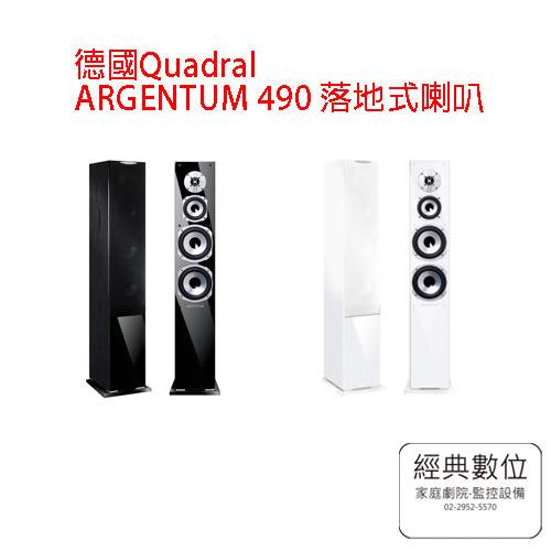 經典數位~德國Quadral ARGENTUM 490 落地式喇叭(黑色/白色)