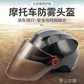 機車頭盔防霧頭盔四季通用中性純色半盔式ABS安全帽可調 全館免運