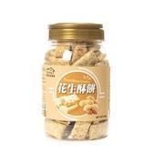 奇比樂 花生方塊酥餅 450g 老楊製造