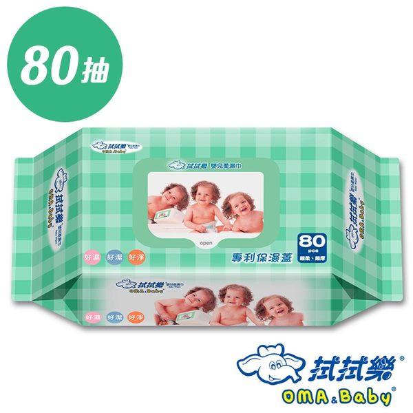 拭拭樂 超柔超厚嬰兒柔濕巾 保濕蓋 綠色 (80抽/包) 濕紙巾 2092