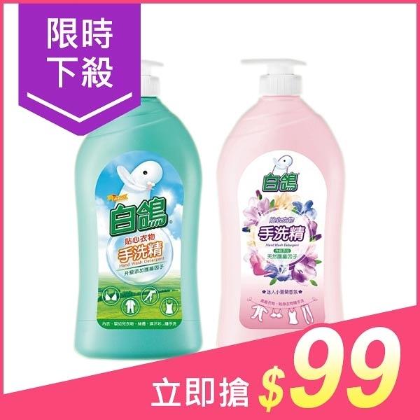 白鴿 手洗精/小蒼蘭香手洗精(1000g) 款式可選【小三美日】$109