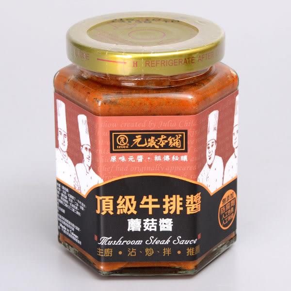 紅酒牛排醬-蘑菇醬 250g
