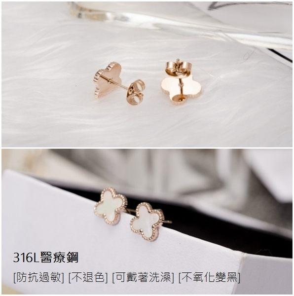 316L醫療鋼 四葉草幸運草海貝殼 耳環耳釘針-玫瑰金 防抗過敏