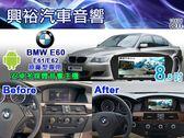 【專車專款】2003~2010年 BMW E60/E61/E62 專用8.8吋觸控螢幕安卓多媒體主機