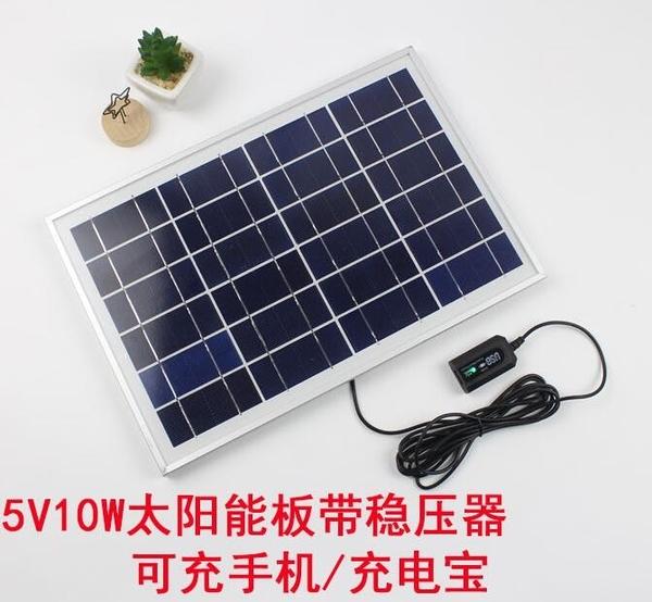 5V10W太陽能板光伏充電板戶外旅行發電防水USB快充手機充電寶便攜 南風小鋪