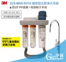 3M 3US-MAX-S01H 強效型廚下生飲淨水系統 (搭載GT前置PP+樹脂系統精美腳架組)●過濾環境賀爾蒙 雙酚A