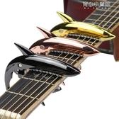 鯊魚個性變調夾民謠吉他變調夾電木吉他變音夾通用金屬夾子調音器  育心小館