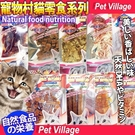 四個工作天出貨除了缺貨》Pet Village》寵物魔法村貓零食PV系列多種口味-1包