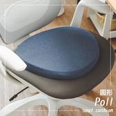 Poll回彈方形坐墊(三色) M0071藍