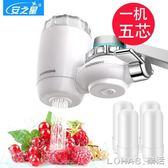 淨水器 凈水器家用廚房水龍頭過濾器自來水陶瓷濾芯凈化器非直飲 樂活生活館