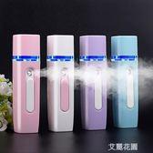 納米補水儀便攜充電式噴霧冷噴機臉部面部保濕蒸臉器補水神器QM『艾麗花園』