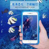 手機防水袋潛水套觸屏華為oppo/vivo通用蘋果手機防水殼游泳拍照 『米菲良品』