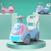 兒童扭扭車溜溜車1-3-6歲萬向輪女寶寶妞妞車男嬰幼玩具車搖擺車igo     易家樂